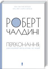 Переконання: революційний метод впливу на людей - фото обкладинки книги