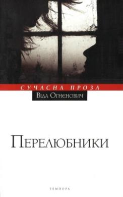 Перелюбники - фото книги