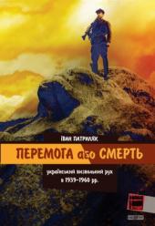 Перемога або смерть - фото обкладинки книги