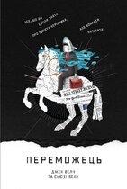 Електронна книга Переможець