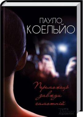 Переможець завжди самотній - фото книги