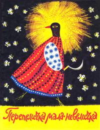 Перепеличка мала-невеличка. Українські народні скоромовки - фото книги