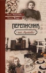 Переписник пані Мулярової - фото обкладинки книги
