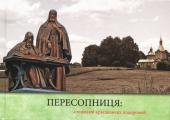 Пересопниця: стежками краєзнавчих подорожей - фото обкладинки книги