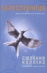 Переспівниця - фото обкладинки книги