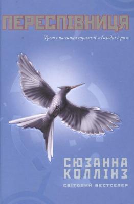 Книга Переспівниця