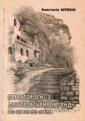 Перестороги з Дністровських легенд, або ще раз про орфіків - фото обкладинки книги