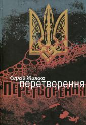 Перетворення - фото обкладинки книги