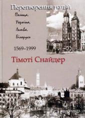 Перетворення націй 2-е видання - фото обкладинки книги