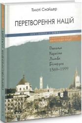 Перетворення націй - фото обкладинки книги