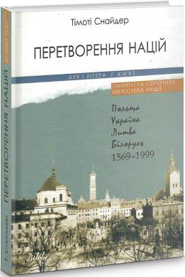 Перетворення націй - фото книги