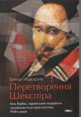 Книга Перетворення Шекспіра