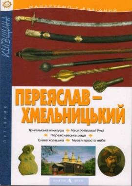 Переяслав-Хмельницький. Путівник - фото книги