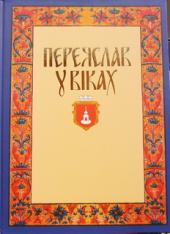 Переяслав у віках - фото обкладинки книги