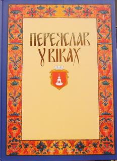Книга Переяслав у віках