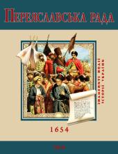 Переяславська рада - фото обкладинки книги