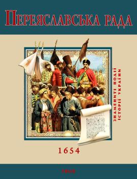 Переяславська рада - фото книги