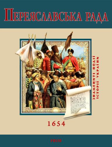 Книга Переяславська рада