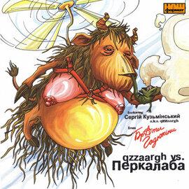 """Перкалаба """"Qzzaargh vs"""" - фото книги"""