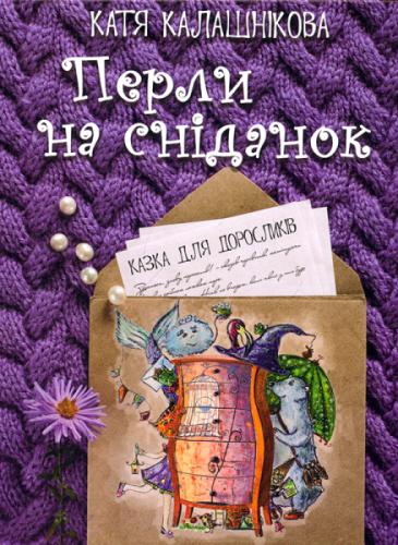 Книга Перли на сніданок
