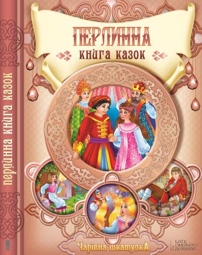 Книга Перлинна книга казок