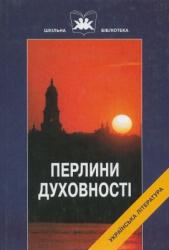 Перлини духовності - фото обкладинки книги