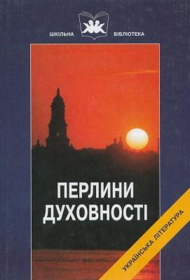Книга Перлини духовності