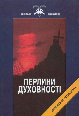 Перлини духовності - фото книги