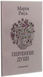 Перлини душі - фото обкладинки книги