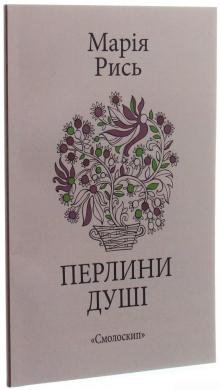 Перлини душі - фото книги