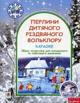 Перлини дитячого різдвяного фольклору. - фото книги