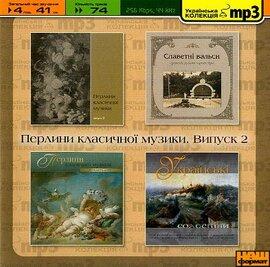 Перлини класичної музики. Випуск 2 (Mp3 - Збірка) - фото книги