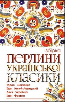 Перлини української класики - фото книги