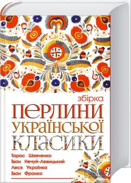 Книга Перлини української класики