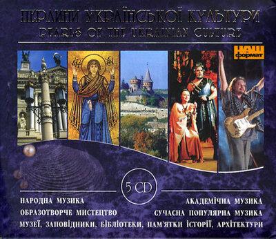 Перлини української культури