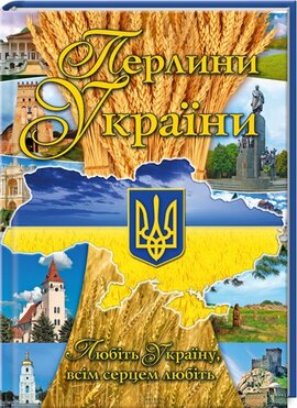 Перлини України - фото книги