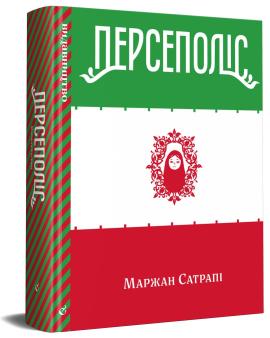 Персеполіс - фото книги