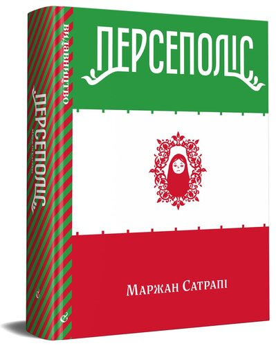 Книга Персеполіс