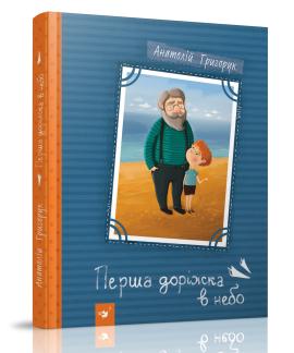 Перша доріжка в небо - фото книги