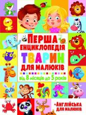 Перша енциклопедія тварин для малюків. Від 8 місяців до 5 років - фото обкладинки книги