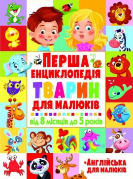 Перша енциклопедія тварин для малюків. Від 8 місяців до 5 років - фото книги