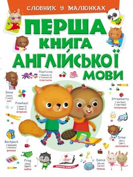 Перша книга англійської мови. Словник у малюнках - фото книги