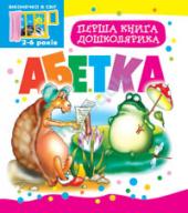 Перша книга дошколярика. Абетка - фото обкладинки книги