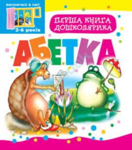 Перша книга дошколярика. Абетка - фото книги