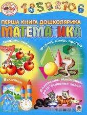 Перша книга дошколярика. Математика - фото обкладинки книги