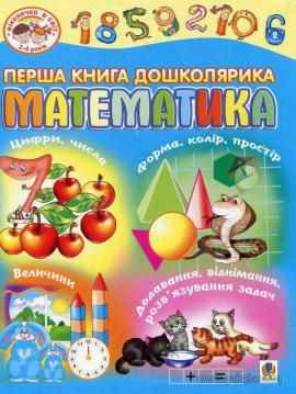 Перша книга дошколярика. Математика - фото книги