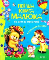 Перша книга малюка. Від двох до трьох років. Вірші. Казки. Загадки - фото обкладинки книги