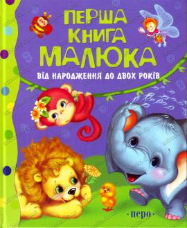 Перша книга малюка. Від народження до двох років - фото книги