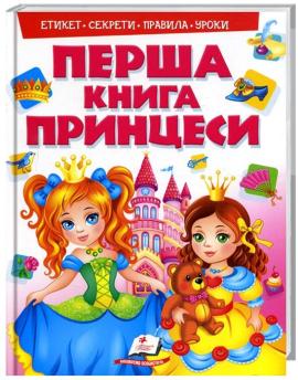 Перша книга принцеси. Етикет. Секрети. Правила. Уроки - фото книги