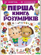 Перша книга розумійків - фото обкладинки книги